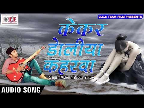 2017 का सबसे दर्द भरा गाना - Kekar Doliya Kaharawa - Mukesh Babua Yadav - Hit Bhojpuri Song