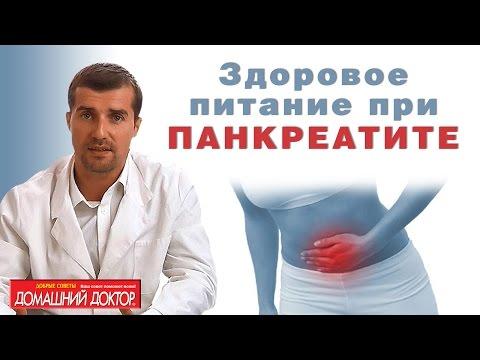 Симптомы панкреатита и его лекарственное лечение