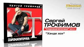 Сергей Трофимов - Хенде хох (Audio)