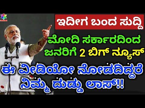 р▓Зр▓жр│Ар▓Ч р▓мр▓Вр▓ж р▓╕р│Бр▓жр│Нр▓жр▓┐ р▓ор│Лр▓жр▓┐ р▓╕р▓░р│Нр▓Хр▓╛р▓░р▓жр▓┐р▓Вр▓ж р▓Ьр▓ир▓░р▓┐р▓Чр│Ж 2 р▓мр▓┐р▓Чр│Н р▓ир│Нр▓пр│Вр▓╕р│Н, р▓И р▓╡р│Ар▓бр▓┐р▓пр│Л р▓ир│Лр▓бр▓жр▓┐р▓жр│Нр▓жр▓░р│Ж р▓ир▓┐р▓ор│Нр▓о р▓жр│Бр▓бр│Нр▓бр│Б р▓▓р▓╛р▓╕р│Н| Kannada
