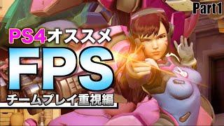 PS4 おすすめFPS 3選 Part1 チームプレイ重視編