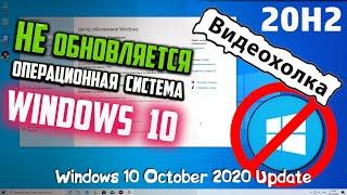 Как исправить - не обновляется Windows 10