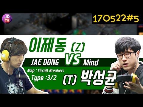 서로 경기력 폭발! 이제동 vs 박성균 All 써킷브레이커 JD vs Mind (Starcraft : Broodwar) (17.05.22#5) 이제동