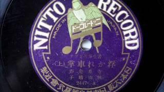 From my 78rpm record collection. あまり詳しい資料も持ち合わせていな...