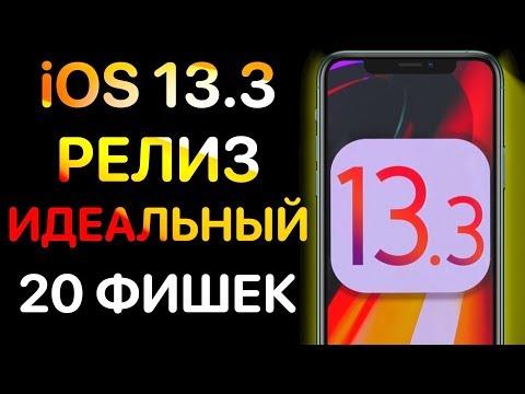 IOS 13.3 РЕЛИЗ - Что нового ? Полный обзор ! Айос 13.3 ФИНАЛ