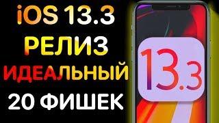 IOS 13.3 РЕЛИЗ   Что нового  Полный обзор  Айос 13.3 ФИНАЛ