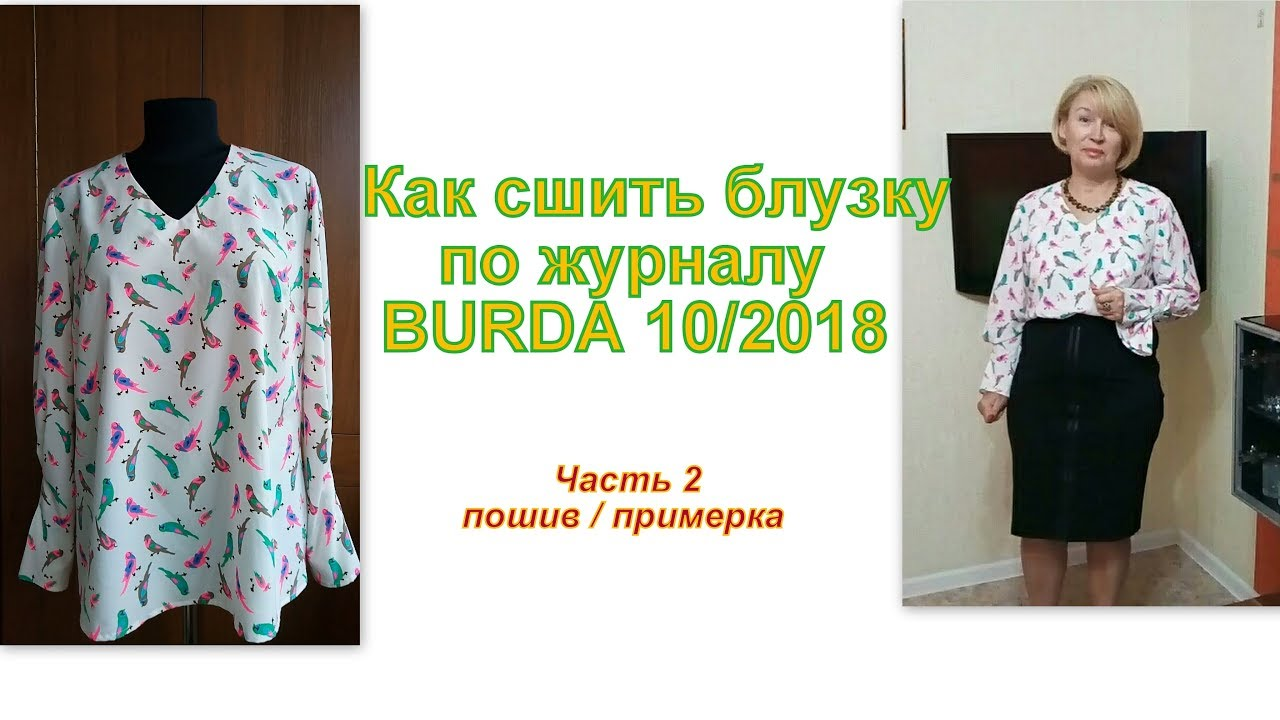 fdc9f9f01af Как сшить блузку по журналу BURDA 10 2018 Часть 2 пошив + примерка ...