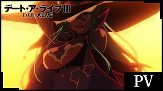 Watch Date A Live 3rd Season Anime Trailer/PV Online