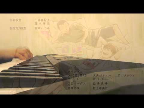 Oto no Naru Hou e (Gin no Saji 2nd Season ED): Piano Cover | 銀の匙 2nd ED 「オトノナルホウヘ→」 Goosehouse