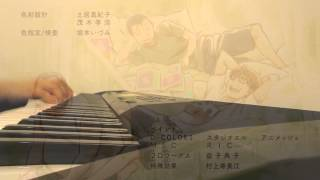 Oto No Naru Hou E Gin No Saji 2nd Season Ed: Piano Cover  銀の匙 2nd Ed 「オトノナルホウヘ→」 Goosehouse