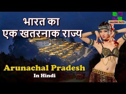 भारत का एक खतरनाक राज्य // Arunachal Pradesh ek anokha Rajya