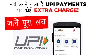 NO additional charges on UPI Transactions from New Year! Here are the facts