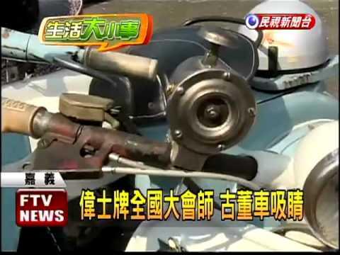 偉士牌全國大會師 古董車吸睛-民視新聞 - YouTube