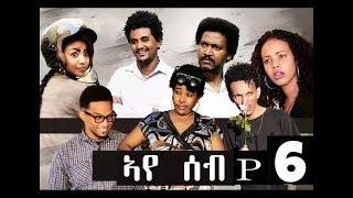 HDMONA New Eritrean Series Movie 2018 : ኣየሰብ   -  Aye-Seb -- Part- 6