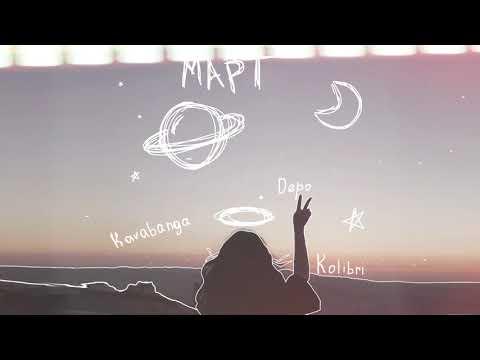 Kavabanga Depo Kolibri - Март (Премьера песни, 2019) / НОВИНКА ЗИМЫ