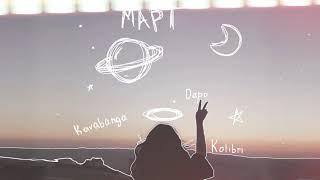 Download Kavabanga Depo Kolibri - Март (Премьера песни, 2019) / НОВИНКА ЗИМЫ Mp3 and Videos