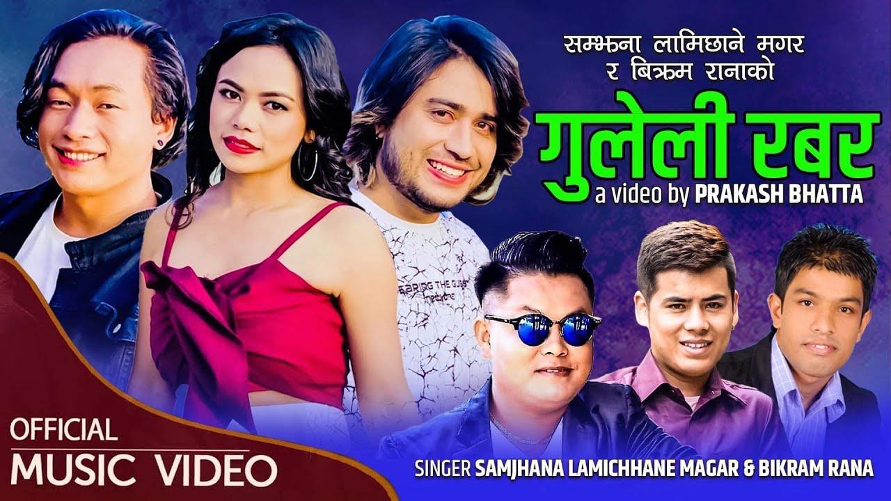 Guleli  Rabar by Samjhana Lamichhane Magar & Bikram Rana | Feat.  Dmon & Aswin | New Nepali Song
