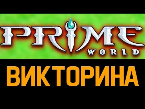 видео: ВИКТОРИНА prime world (nivalstream)