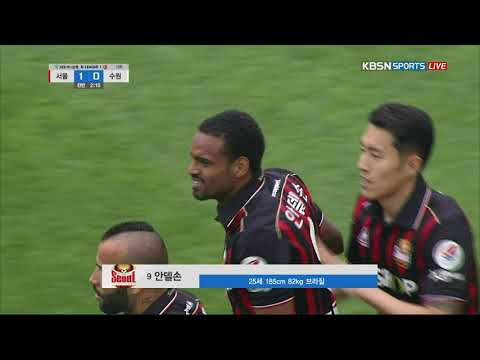 FC서울 안델손 - FC서울 커리어 첫골 | Anderson Lopes -  First Goal for FC Seoul (2018)