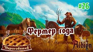 Albion Online #26 / Стрим / Фермер года / Пироги ТОП / Прохождение на русском