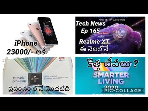 Technews EP 165 Xiaomi Event ,Apple SE 2,Realme Xt Launch ETC || In Telugu ||