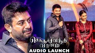 Varadhan Nallavara Kettavara? | Chekka Chivantha Vaanam - Audio Launch | Arvind Swamy  | KS 51