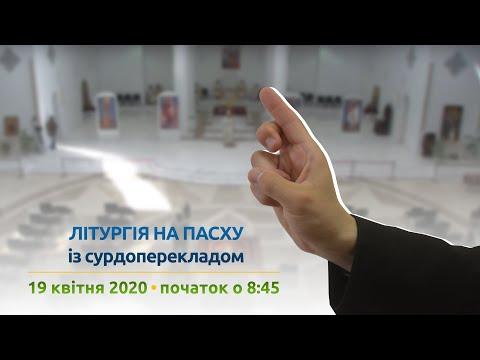 ВЕЛИКДЕНЬ 2020 | Сурдопереклад, Трансляція Літургії з синхронним перекладом жестовою мовою
