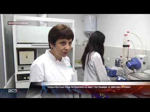 Прикарпатські річки перевірили на вміст пестицидів та хімічних речовин