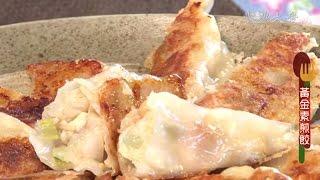 (現代心素派)  - 香積料理 - 黃金素煎餃&相招來吃素 - 猿聲蛙鳴鄉村蔬食