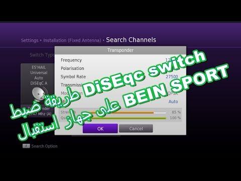 طريقة ضبط DiSEqc switch على جهاز استقبال BEIN SPORT