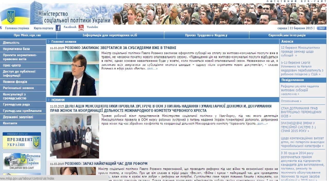 справка на субсидию бланк украина