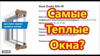 САМЫЕ энергоэффективные окна? Двойные окна / Двойная нитка остекления / Финские окна / Шумоизоляция