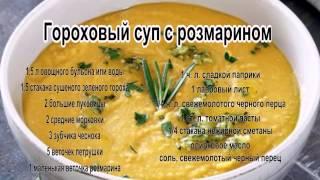 Фото вкусный суп.Гороховый суп с розмарином