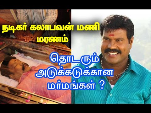 Actor Kalabhavan Mani Death and Continue To  Mysteries ... - entertamil.com`