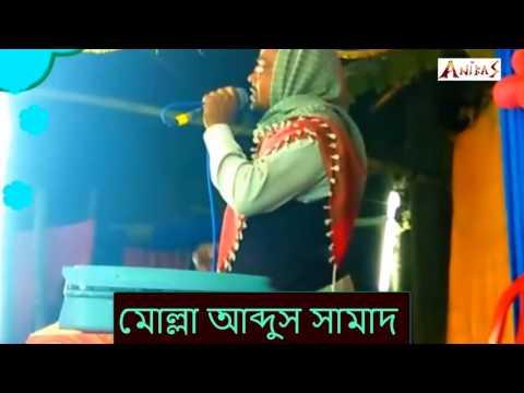 দূর সফরের যাত্রি আমি গজল।। আব্দুস সামাদ।। Dur soforer jatri ami Bangla gojol by M A Samad