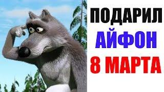 Лютые приколы. ПОДАРИЛ АЙФОН НА 8 МАРТА. угарные мемы