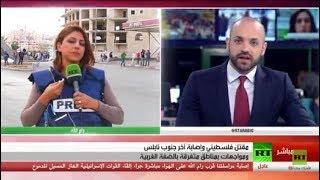 إصابة مراسلة آر تي في رام الله على الهواء مباشرة جراء إلقاء القوات الإسرائيلية قنابل غازية