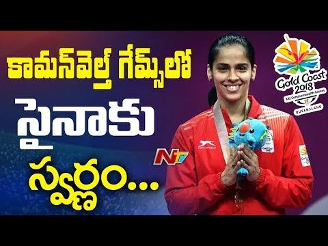 Saina Nehwal Won Gold Medal @ CWG 2018 || Bronze for PV Sindhu || Saina Nehwal Vs PV Sindhu || NTV