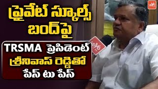TRSMA President Srinivas Reddy Face to Face | Telangana Private School Bandh on 28 September |YOYOTV