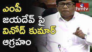 ప్రత్యేక హోదా అంటే ఏమిటి? TRS MP Vinod Kumar Boianapalli Speech In Lok Sabha | hmtv