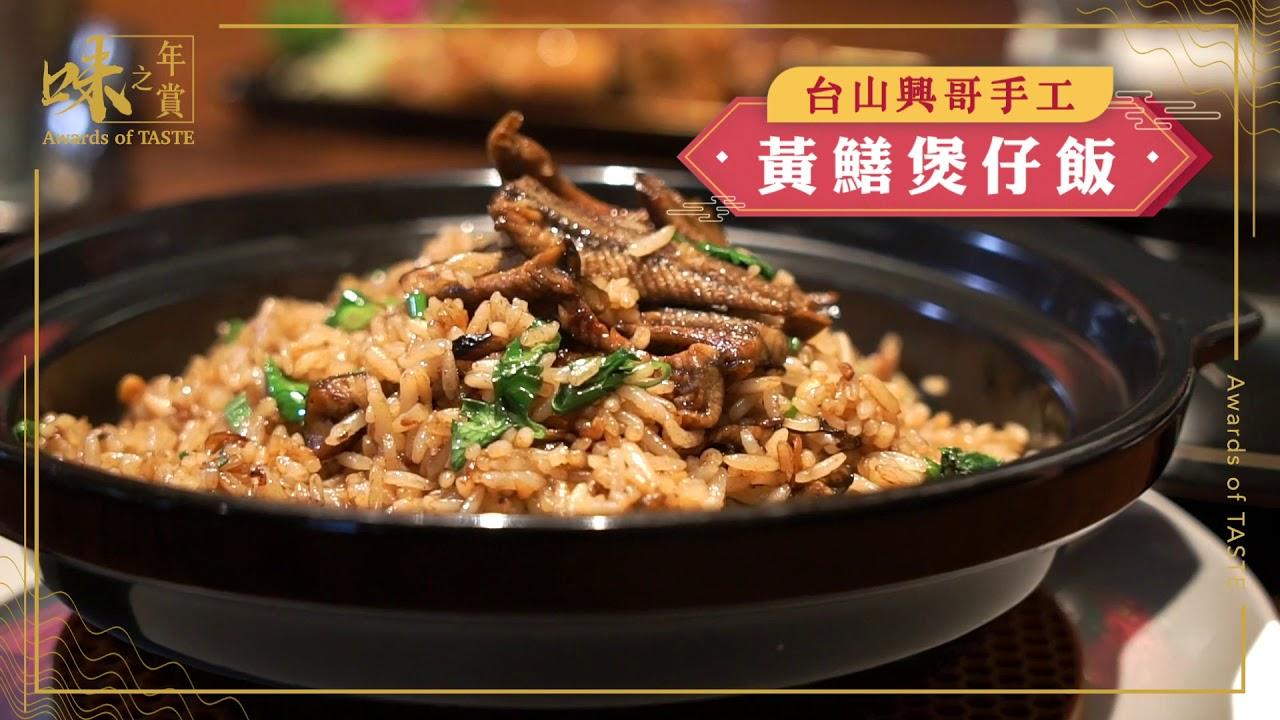 【味之大賞 香港】懷舊「遊園.茶記」 再現經典中菜 Awards of TASTE HK :Peony Garden - YouTube