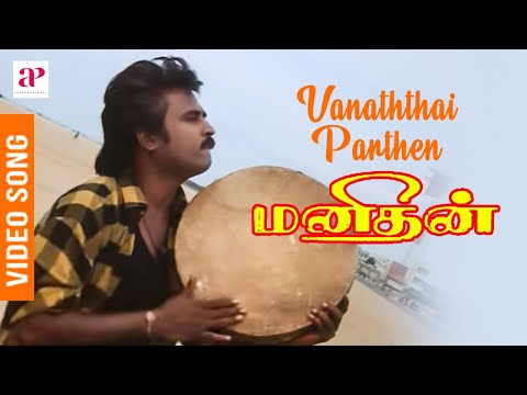 Manithan - Vaanathai Parthen Song