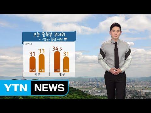 [날씨] 오늘 중북부 무더위, 충청 이남 비 / YTN