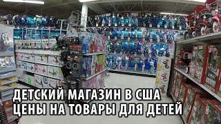 45# Детский магазин в США. Цены на товары для детей в магазине ToysRus.