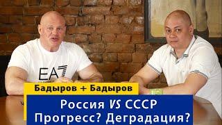 Капиталистическая Россия vs социалистический СССР. Прогресс или деградация?