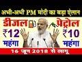 पेट्रोल डीजल पर बड़ी ख़बर ! जल्दी देखो Latest Breaking News PM Modi Speech Today Diesel Petrol Price