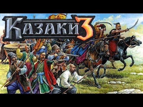 Казаки 3. СЕТЕВЫЕ БИТВЫ Украина, Турция, Алжир (нации без 18 века)
