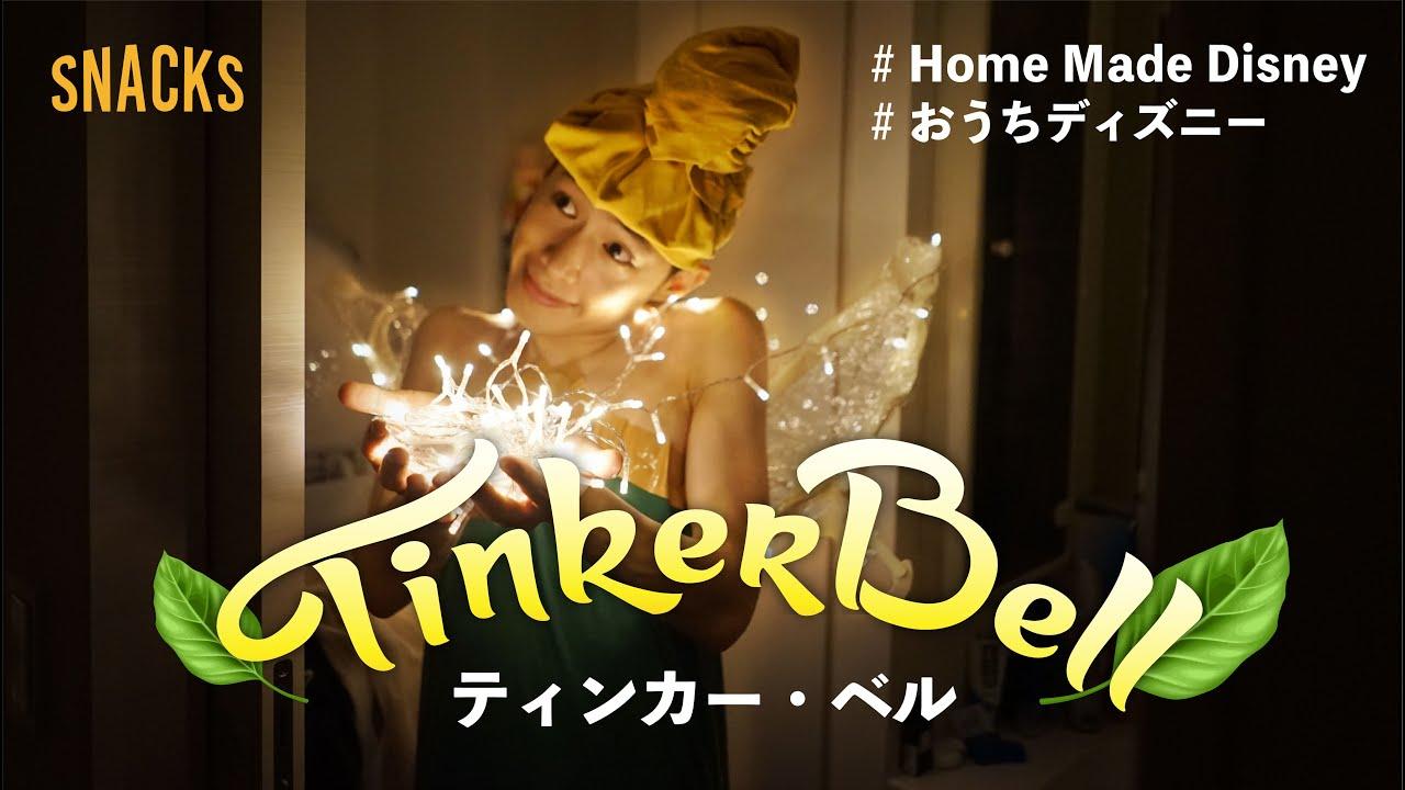 【おうちディズニー】ティンカー・ベル Tinker Bell