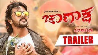 Chanaksha Official Trailer   New Kannada HD Trailer 2019   Dharma Keerthiraj, Archana Rao   Mahesh