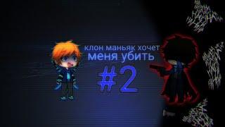 Клон маньяк хочет меня убить #2